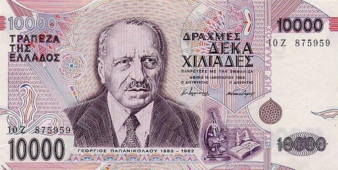 Nekadašnja novčanica od 10.000 drahmi
